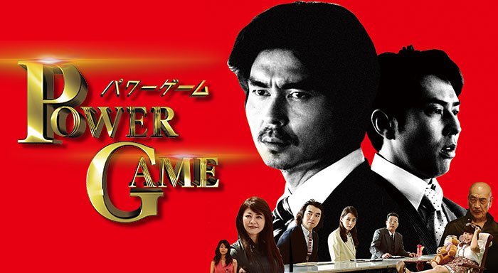 POWER GAME ~パワーゲーム~