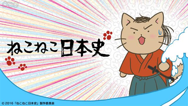 http://www6.nhk.or.jp/nhkpr/uploads/original/04821/04821_nekoneko_kaiken_1.jpg