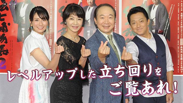試写会に中村梅雀さん、田中美佐子さん、風見しんごさん、大塚千弘さんが登壇!