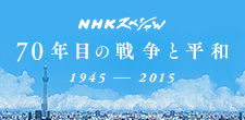 http://www6.nhk.or.jp/special/banner/bnr_34.png